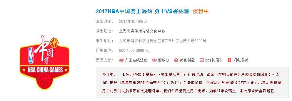 2017nba中国赛时间|【2017nba中国赛购票入口网站地址】2017nba中国赛门票在哪买多少钱