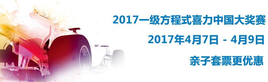 2017f1美国站正赛|【2017f1赛程时间表】2017f1上海站比赛时间 2017f1上海站赛程安排