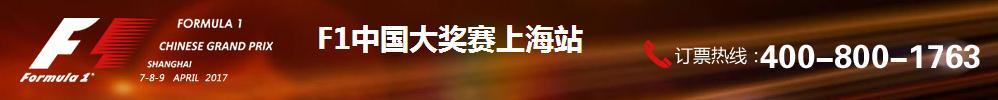 【2017f1上海站直播】【2017f1上海站门票预订】f1上海站门票官网 2017f1上海站门票多少钱价格