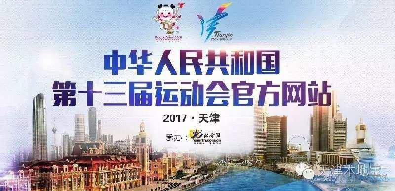 2017年全运会赛程表一览 2017天津全运会赛程时间安排 2017全运会全程赛程完整版