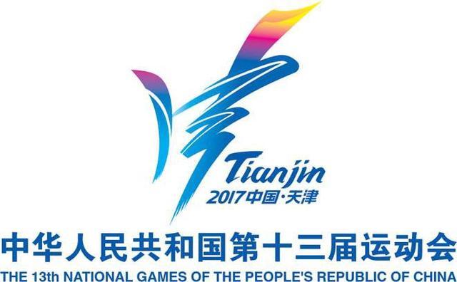 十三届全运会主题_【2017第十三届全运会赛程表】2017全运会赛程时间表 2017年天津全运会规程