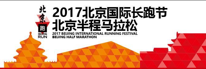 【北京国际长跑节2018】【2017北京国际长跑节北京半程马拉松竞赛规程】2017北京长跑赛事查询
