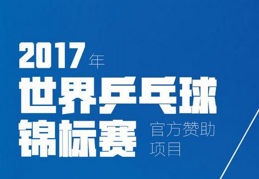 [世乒赛2017许昕]【2017世乒赛多少个名额】2017世乒赛参赛名额 2017世乒赛中国队名额
