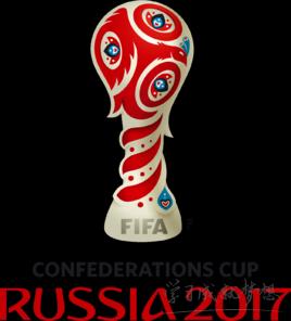 【2017联合会杯】【2017联合会杯赛程时间表安排】2017年联合会杯分组对阵图 2017联合会杯参赛队伍