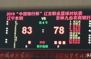小胜,辽宁吉林职业篮球对抗赛结束