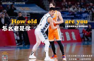 CBA季后赛首钢对阵上海,新京报送票请你看球