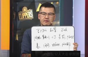 2019年男篮世界杯12人都有谁?杨毅、王猛给出自己心中的名单