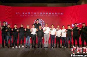 中国三对三篮球联赛启动 姚明出席助力