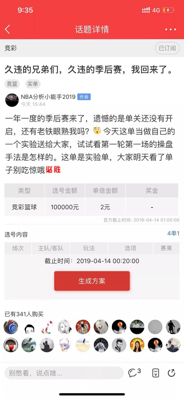 香港正版挂牌开奖结果 4