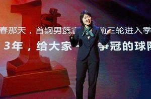 北京首钢引援接连受挫 他们拿什么冲击CBA总冠军?
