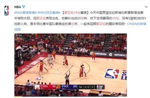 郭艾伦15分难阻中国男篮惨负30分 球迷:其他球员表现如何?
