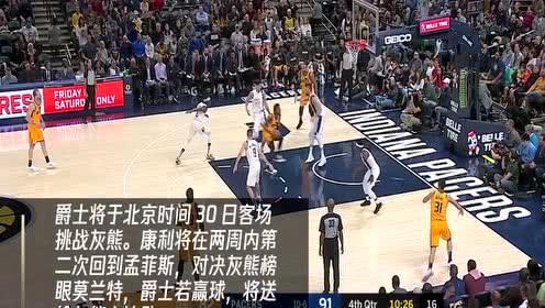 11月29日老鹰vs步行者 特雷-杨遭遇防守最强对位