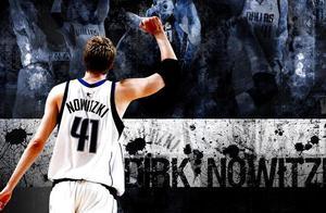 德国战车:NBA伟大的大前锋—诺天王(德克·诺维茨基)