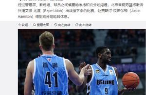 北京更换外援搭档林书豪!两原因成换外援推动力 1人影响球队命运