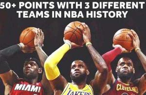 率领3支不同球队,创2项历史纪录,詹皇本赛季再拿3项历史首人?