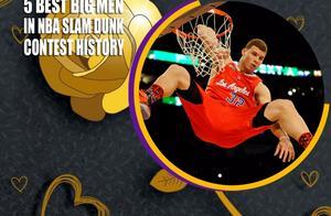 NBA扣篮大赛前五高个子扣将,格里芬第3,霍华德有望创纪录