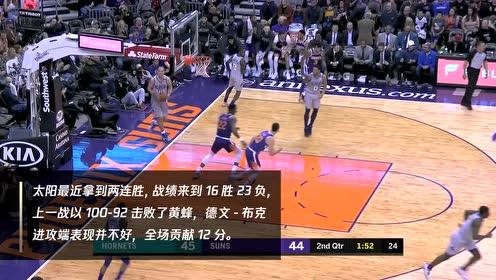 1月15日太阳vs老鹰 特雷杨盼率队结束连败