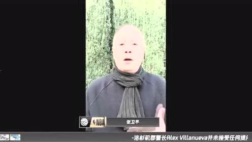 张卫平指导悼念科比:斯人已逝 精神永存