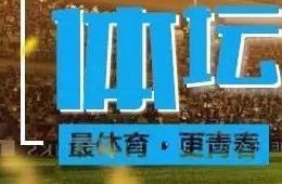 体坛快车丨东京奥运会女排分组出炉,中国女排进死亡之组;恒大确定亚冠外援名单,高拉特无缘>>