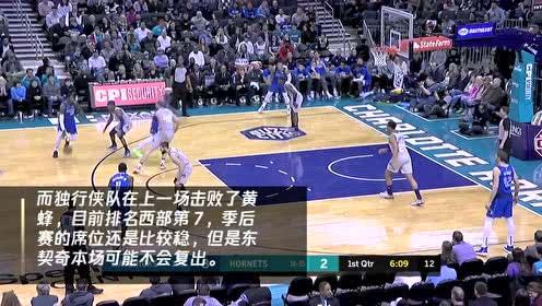 爵士vs独行侠 东契奇继续缺阵米切尔+康利双枪挑战哈达威