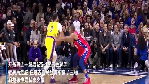 《NBA情报局》2月1日开拓者vs湖人 詹皇能否率队守卫主场