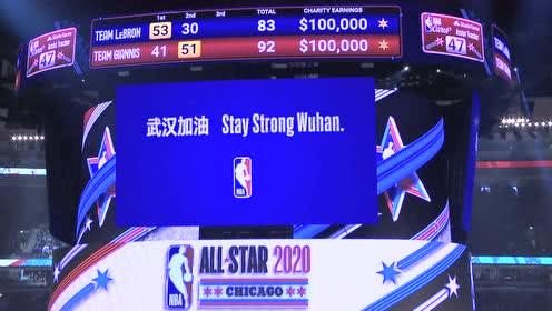 全明星中场休息大屏幕:Stay strong Wuhan武汉加油!