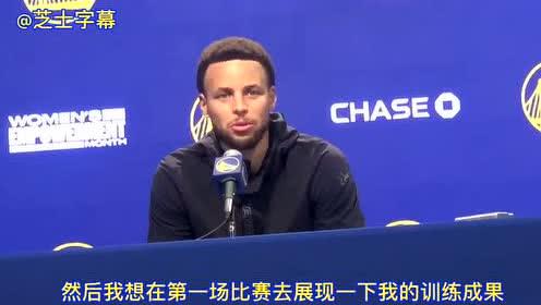 赛后发布会 库里 : 我不是有意测试左手
