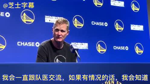 科尔表示会严格控制库里出场时间,打关键时刻