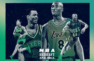 NBA乐透秀重排之1996黄金一代:湖人的眼光最好,谁的最差?