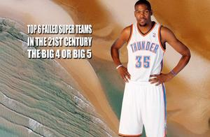 NBA最失败的6支超级球队,四、五巨头都无法夺冠,KD科比两度上榜