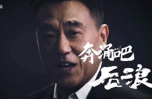 「杨毅专栏」前浪来替后浪说两句